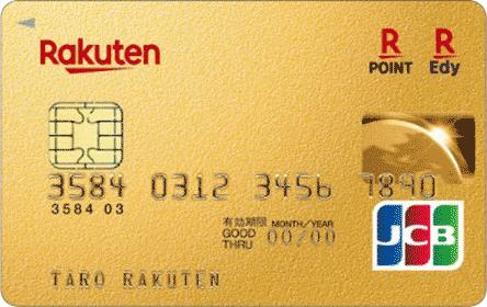 Rakuten_PremiumCard