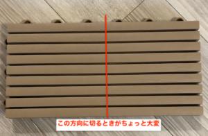 幅調整材を垂直に切る