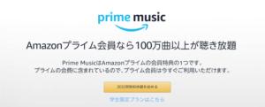 プライムミュージックカバー
