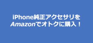 Appleキャンペーン_ロゴ