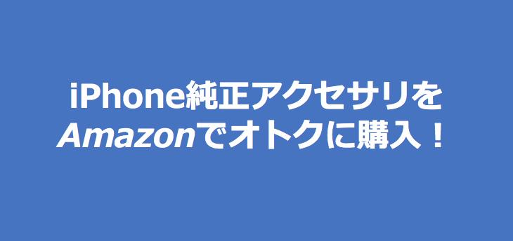 286279261c Amazon(アマゾン)でiphone(アイフォン)アクセサリー(周辺機器)をオトクに買えます。