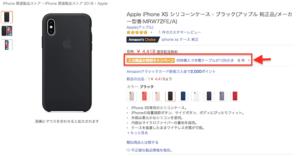 アップル純正品も同時購入割引がききます