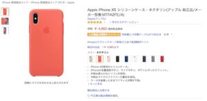 アマゾンで買えるアップル純正ケースは色違いだと価格アップの可能性もあります
