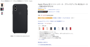 アマゾンで買えるアップル純正ケース