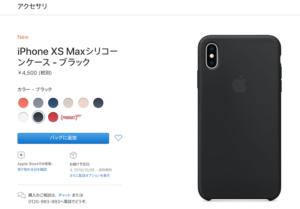 アップル公式ストアで買うApple純正ケース
