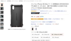 Amazonで買えるエレコムのケース