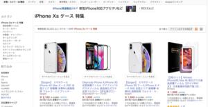 Apple関連商品_iphoneケース