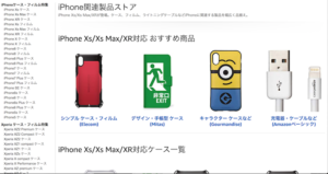 Amazon_Apple関連ストア