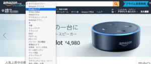 amazon検索ボックスのカテゴリを選択