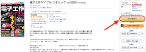 Kindle Unlimited_「読み放題で読む」を選択