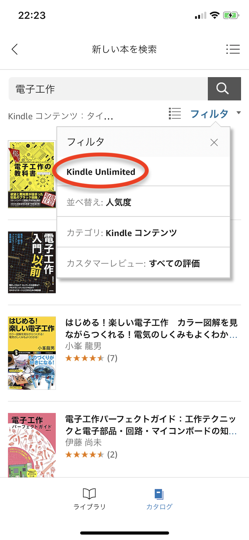 kindleunlimited_読み放題でフィルタリング