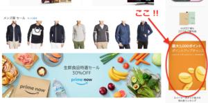 Amazonトップ画像からエントリーページへの行き方