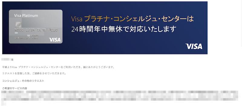 VPCC、受領確認メール