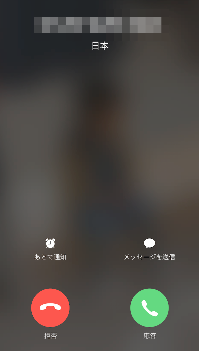 LINEからの電話