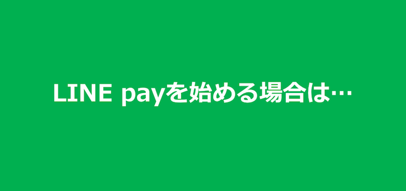 LINE pay ロゴ
