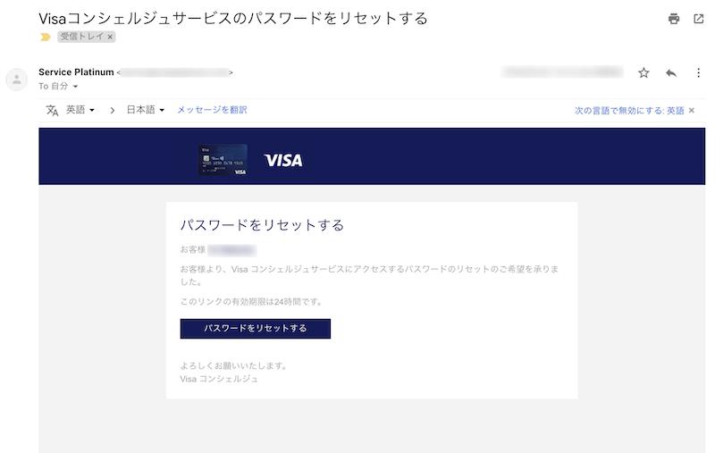 VPCC_パスワードリセットメール