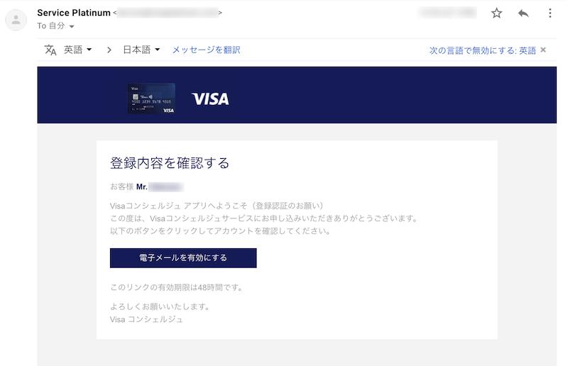 VPCC_登録内容確認メール