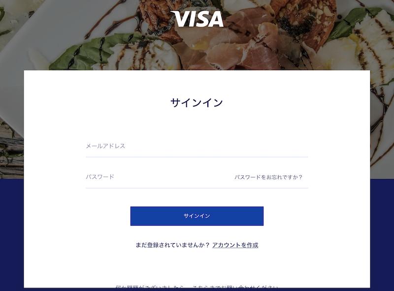 VPCC_サインイン画面