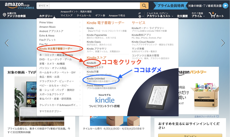 KindleUnlimited検索方法