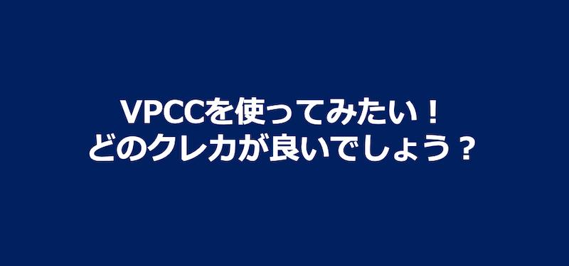 VPCCを使ってみたい場合に選ぶべきクレジットカード