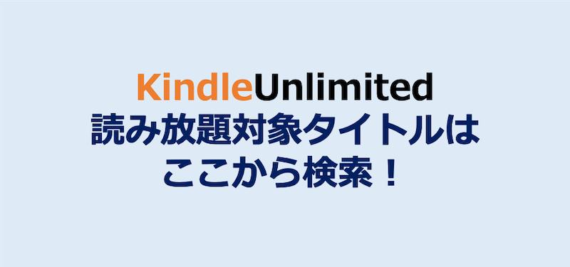 KinldeUnlimited検索フォーム