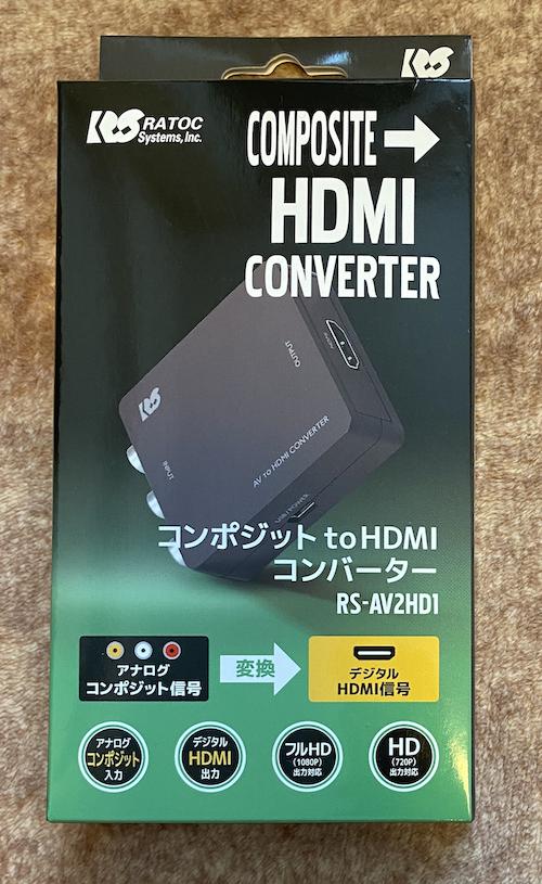 コンポジット端子をHDMI接続するアダプタ