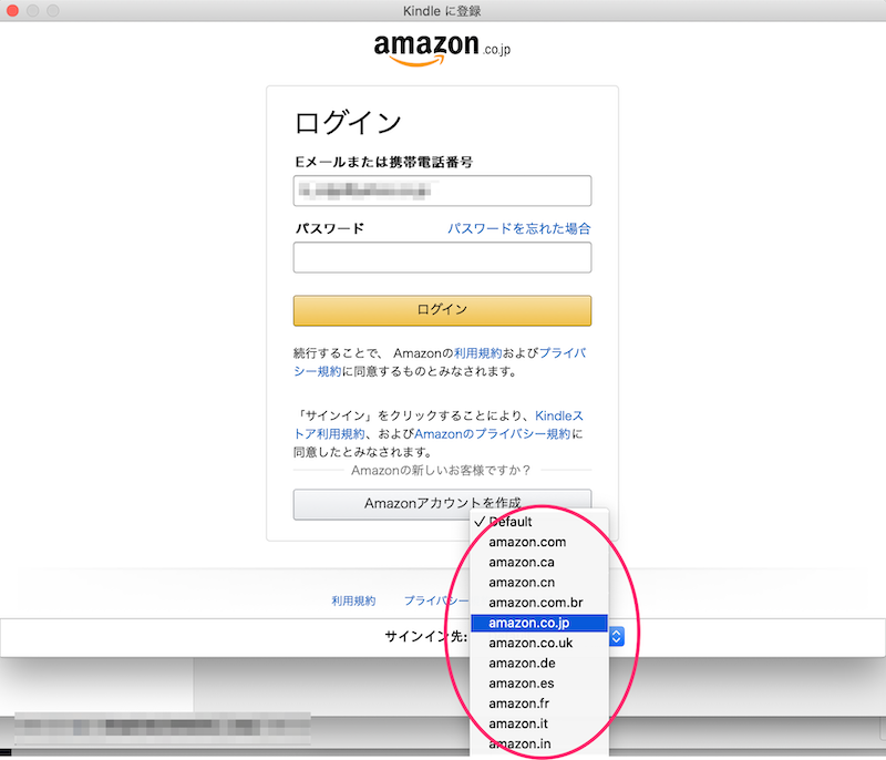 sign-in-change-to-amazon